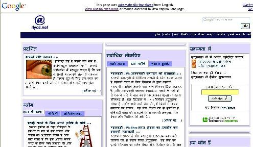 riyaz.net translated in Hindi Language via Google Translate